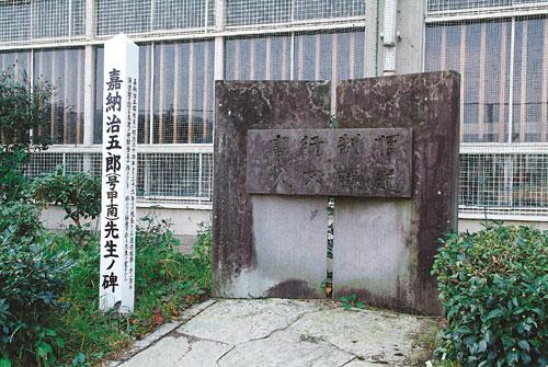 嘉納治五郎先生の碑