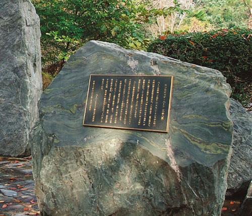 ラフカディオ・ハーン(小泉八雲)先生の碑