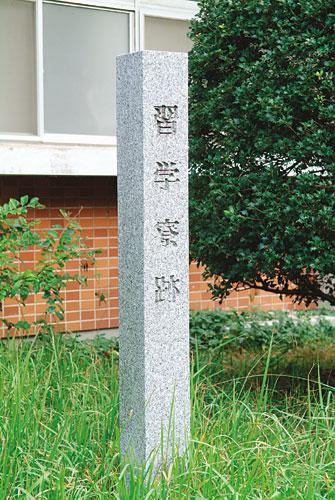 習学寮跡の碑