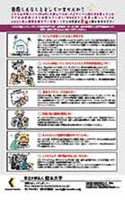 情報セキュリティーポリシーリーフレット(裏)