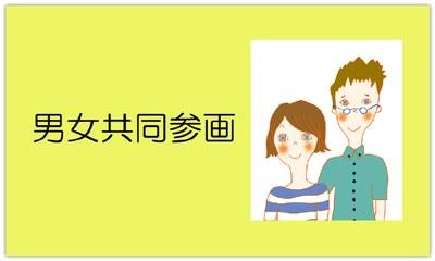 男女共同参画.jpg