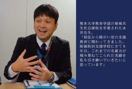 特別支援・永井先生