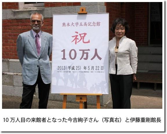 10万人目の来館者となった今吉絢子さん(写真右)と伊藤重剛館長