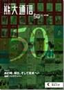 熊大通信50号