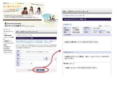 OBOG画面イメージ