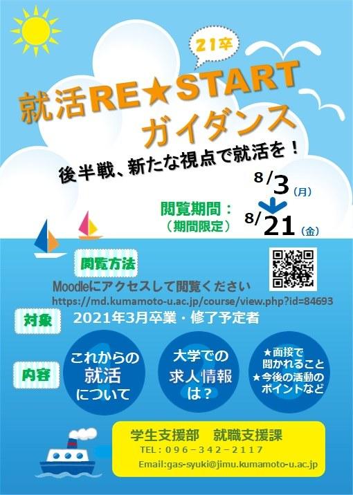 RE☆STARTガイダンスポスター