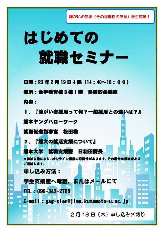 就活セミナーポスター.jpg