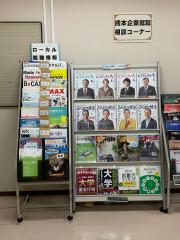 熊本相談窓口.jpg