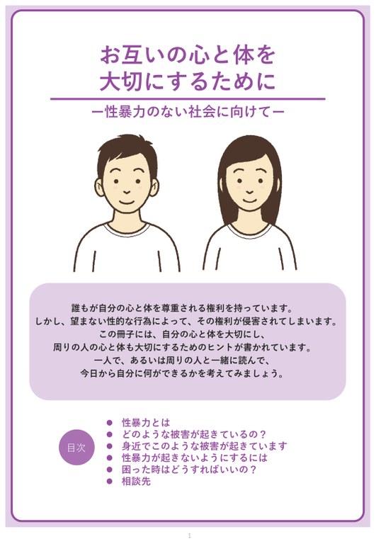 生命の安全教育啓発資料(大学生用)page-0001