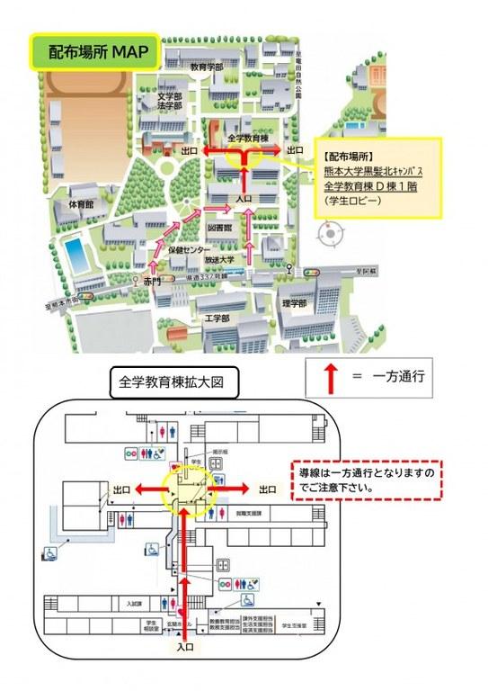 ☆配付場所MAP_コロナ禍における大学生等の生活支援について