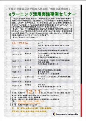 国立大学協会九州支部主催『eラーニング活用実践事例セミナー』開催のお知らせ