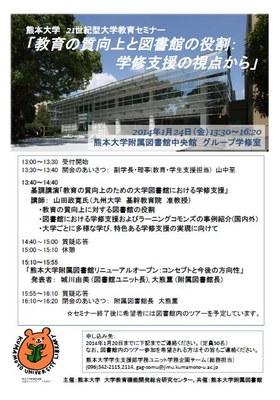 第16回21世紀型大学教育セミナーパンフ