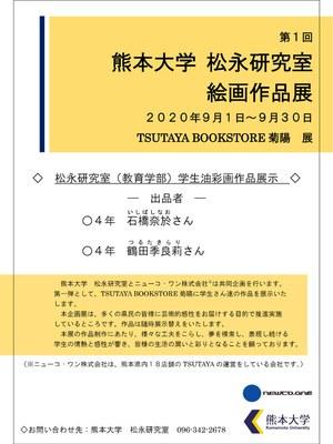 20200902_p.jpg