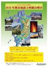 宮縁熊本地震阿蘇火山