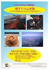 宮縁親子火山