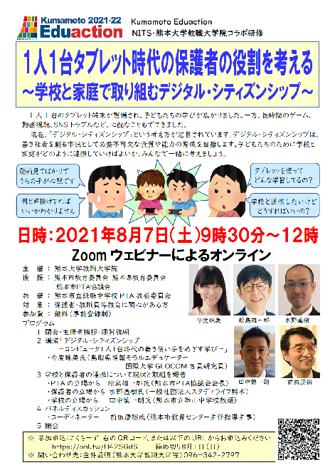 NITS・熊本大学教職大学院コラボ研修チラシ