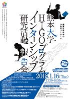 20170116報告会ポスター.png