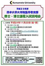 大学院医学教育部修士・博士課程「入試説明会」