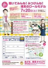 20130720理系女(画像)