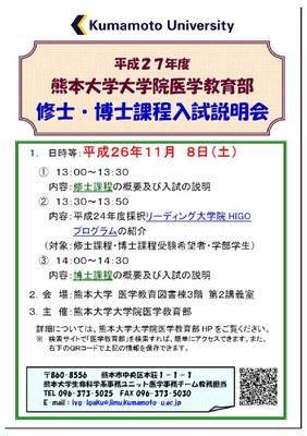 20141108nyushisetsumeikai_poster