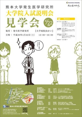 20170422発生医学研究所入試説明会・見学会画像