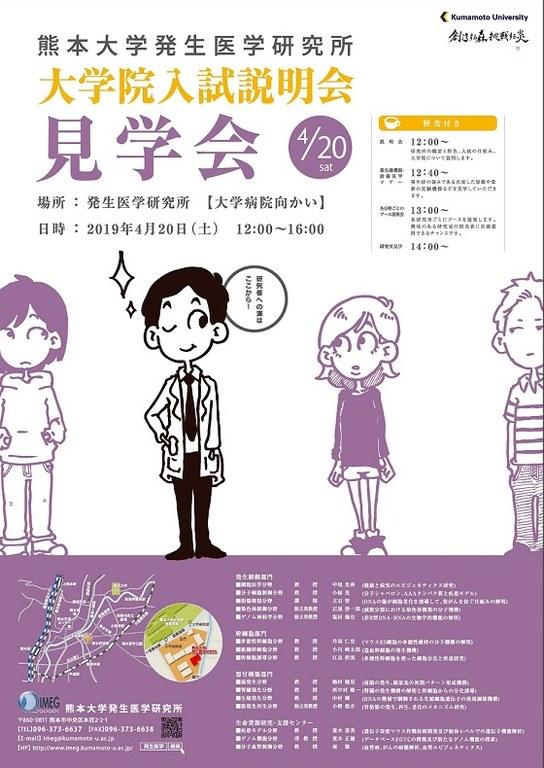 20190420発生研入試説明会・見学会画像