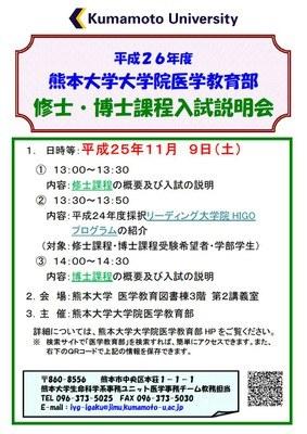 nyushisetsumeikai_poster_20131109.JPG