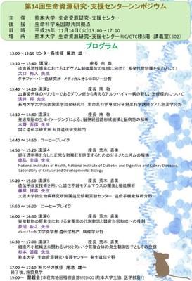 第14回生命資源研究・支援センターシンポジウムポスター