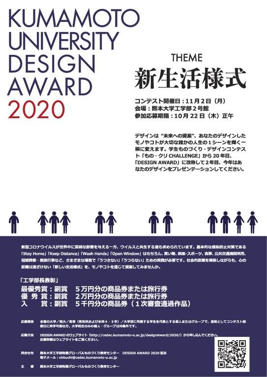 KUMAMOTO UNIVERSITY DESIGN AWARD 20201024_1.jpg