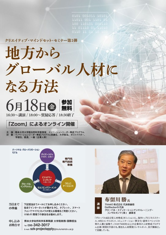 (web用)グローバル人材になる方法.jpg