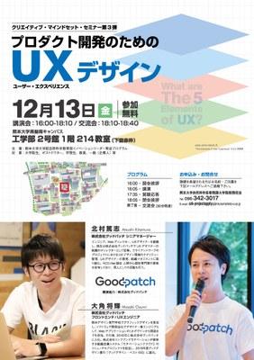 20191213UXデザイン.jpg