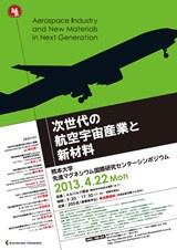 Mgシンポ「次世代の航空宇宙産業と新材料」