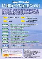 有明海・八代海を科学する