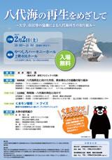 八代海の再生をめざして(画像)