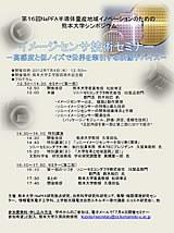 イメージセンサ技術セミナー