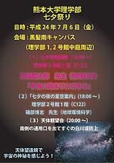 理学部七夕祭り2012