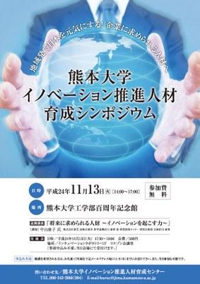 11.13 HURECシンポジウム.jpg