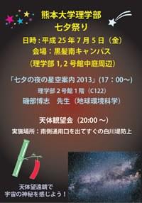 理学部七夕祭り2013
