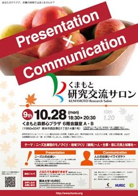 201310研究交流サロン.jpg