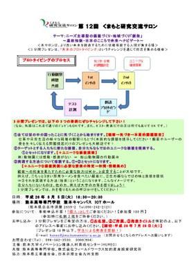 140805くまもと研究交流サロン-1.jpg