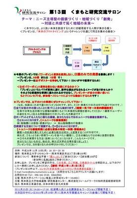 20141110くまもと研究交流サロン-4.jpg