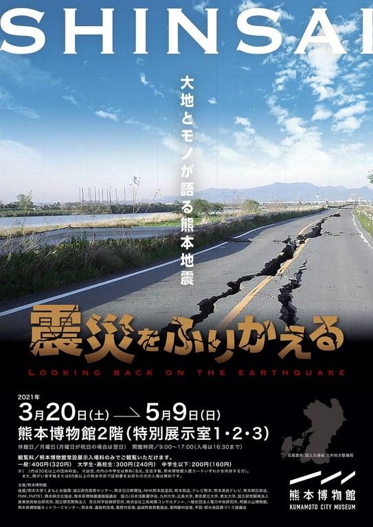 熊本地震をふりかえる.jpg