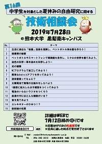 2019年度第16回技術相談会ポスター.jpg