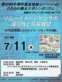 熊本大学シンポジウム(19.7.11)0001.jpg