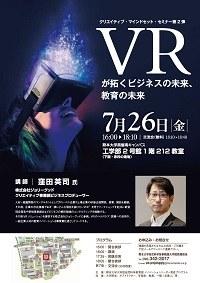 VRが拓くビジネスの未来、教育の未来.jpg