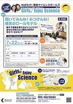 girls-enjoy-science-2017-001.jpg