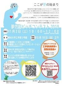 夢発掘ピッチコンテスト - .jpg