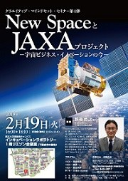 New-SpaceとJAXAプロジェクト.jpg