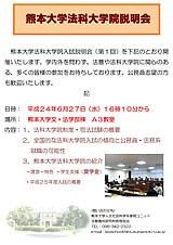 法科大学院説明会(第1回)
