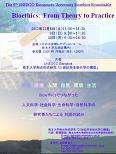 第6回ユネスコ-熊本生命倫理会議